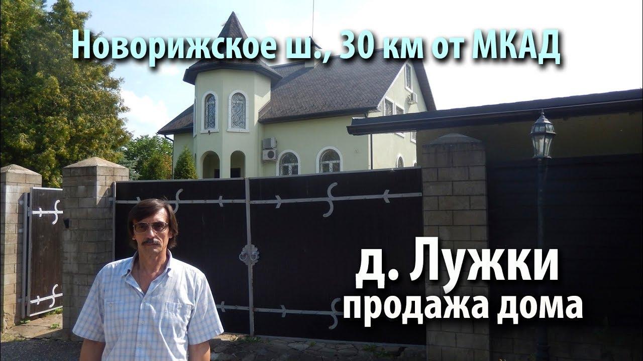 Объявления о продаже загородной недвижимости в истринском районе московской области. Циан самые свежие и актуальные объявления о продаже недвижимости. Найдено 107 объявлений, минимальная цена 4,5 млн. Руб.