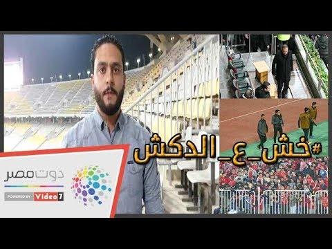 الدكش يكشف سبب مغادرة الخطيب مباراة الأهلى وسيمبا وما فعله الجمهور فى ذكرى الشهداء
