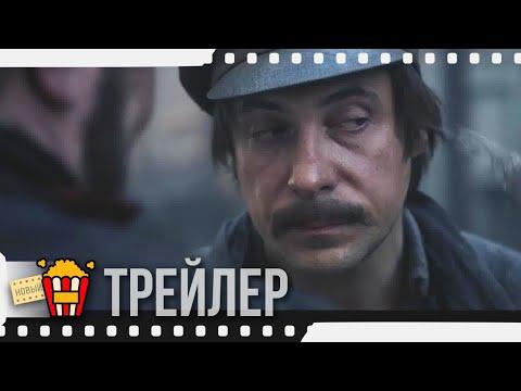 ДЕВЯТАЯ — Финальный русский трейлер | 2019 | Новые трейлеры