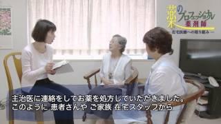 京都府薬剤師会 『在宅医療への取り組み』
