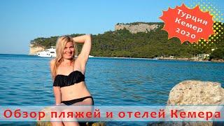 Отдых в Турции во время карантина пляжи Кемера Мунлайт Бесплатный Городской и отеля Ares Dream