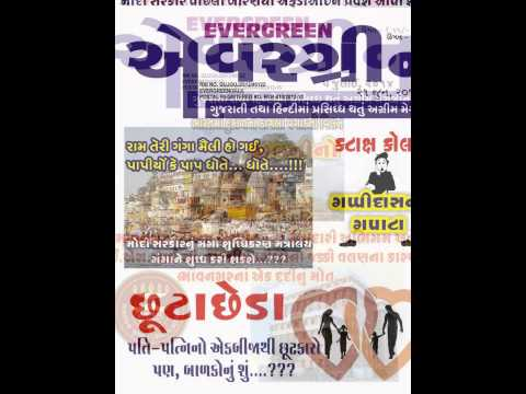 EVERGREEN Gujarati Magazine