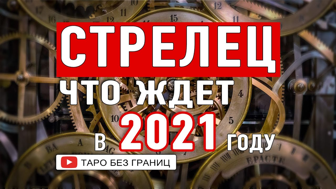 СТРЕЛЕЦ 2021 – Таро Прогноз на 2021 год | Расклад Таро | Таро онлайн | Гадание Онлайн