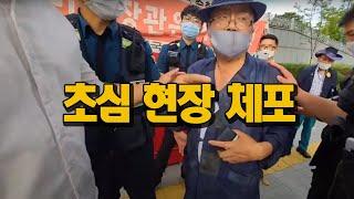 """윤석열 사퇴를 위한 집회 도중 """"초심 현장 체포"""" 경찰이 윤석열의 개가 되었나?"""