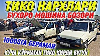ТИКО НАРХЛАРИ БУХОРО // TIKO NARXLARI BUXORO 05.05.2021