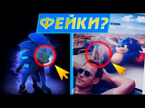 ДИЗАЙН СОНИК ЁЖИК 2019 фильм SONIC THE HEDGEHOG Sega   Shred
