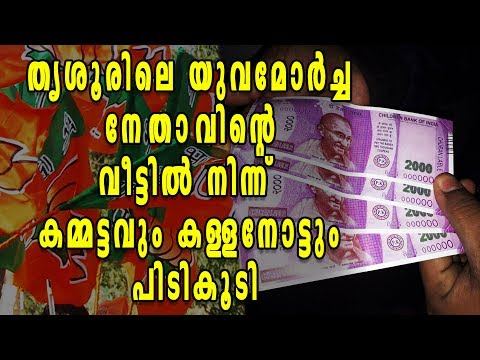 Fake Currency Making Machine Seized From Yuvamorcha Leader