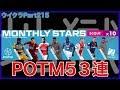 【ウイクラPESCM】クリロナ狙ってPOTM MONTHLY STARS 53連【Part215】