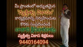 Chirunavvulatho Brathakali     SRINIVASARAO NATHANI     Mee Sreyobhilashi   Rajendra Prasad  
