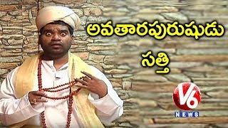 Bithiri Sathi In Kalki Avatar | Satirical Conversation On Gujarat E...