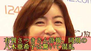 有賀さつきさん訃報、同期の八木亜希子は驚いて混乱 有賀さつきさん訃報...
