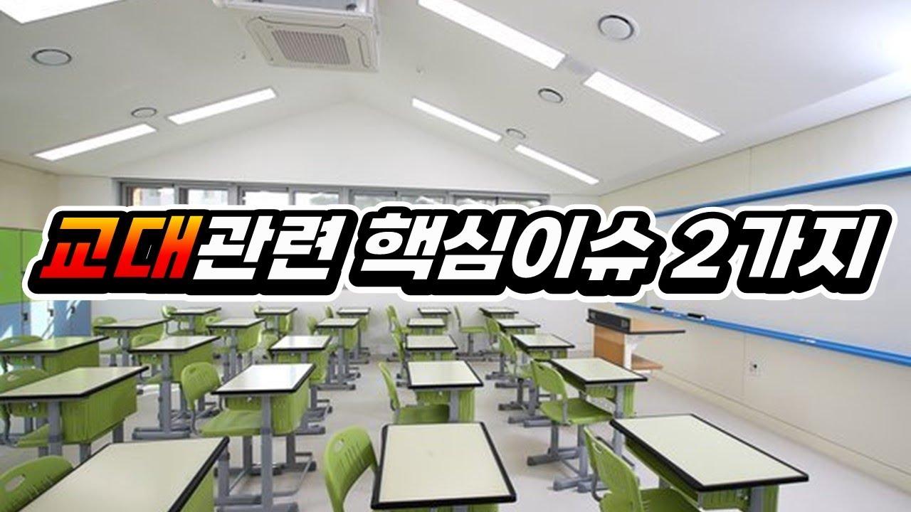 교대관련 핵심이슈 2가지(feat.학급당20명, 임용TO)