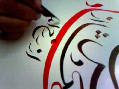 calligraphy world famous calligrapher khurshid gohar qalam.3gp
