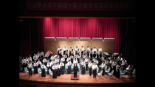 指揮:王靖和老師樂團:平鎮國中管樂團.