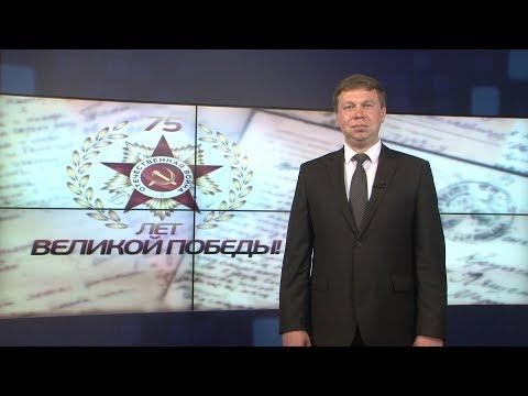 Поздравление с 75-летием Победы в ВОВ председателя Лидского райисполкома Сергея Ложечника