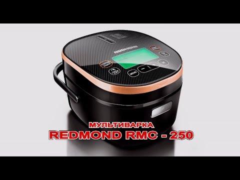 Мультиварка REDMOND RMC- 250 (2013 г).