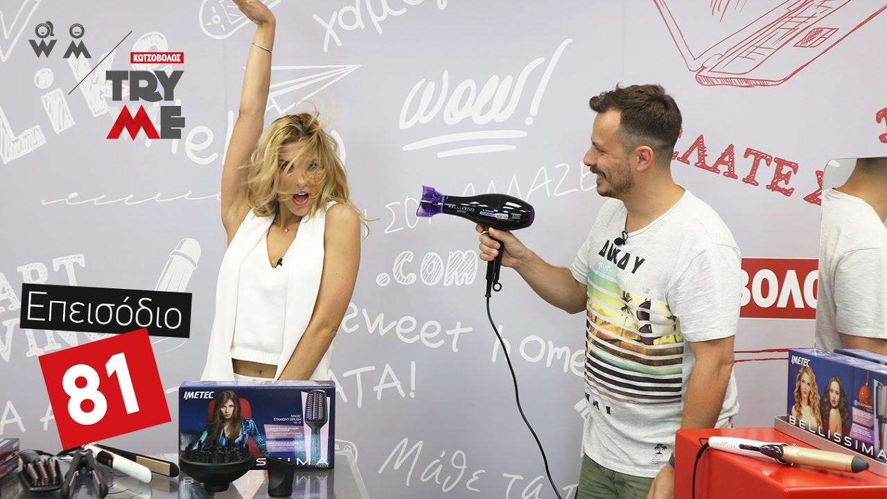 Κάνουμε hair styling με προϊόντα Imetec Bellissima - YouTube 8a1e8c61a2a