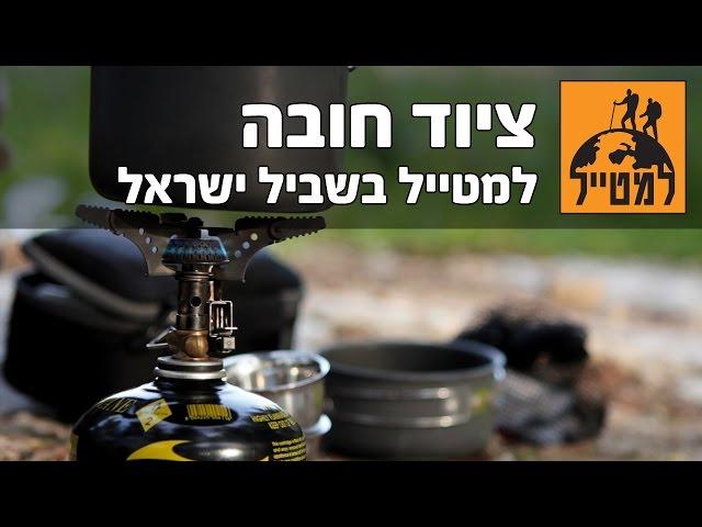 שביל ישראל: ציוד חובה למטייל בשביל ישראל