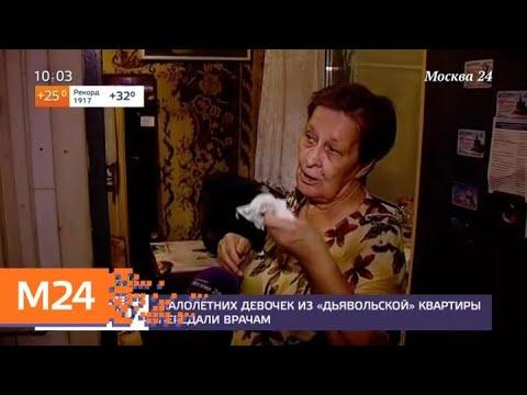"""Малолетних девочек из """"дьявольской"""" квартиры передали врачам - Москва 24"""