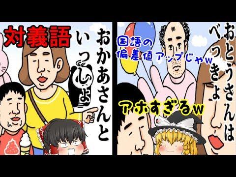 アホすぎて爆笑w 皆様、国語のお勉強の時間ですよ( *´艸`)www【ゆっくりバカゲー実況】【その発想はなかった対義語#1】 - YouTube