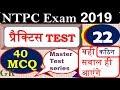 NTPC Practice test 22 | 30 + लाके दिखाओ |model paper | RRB NTPC & Group D Exam 2019