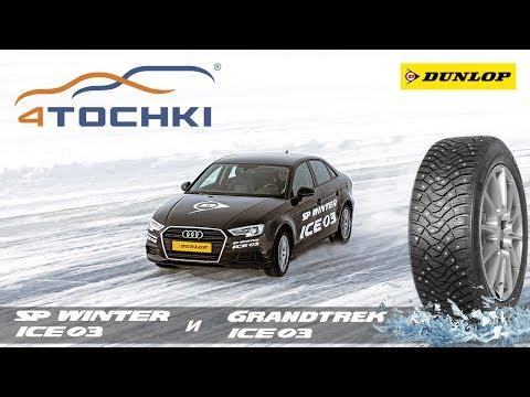 Зимние шины Dunlop Winter Ice 03 и Grandtrek Ice03 - икона совершенства