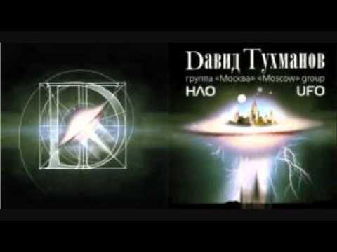 Давид Тухманов и группа Москва -  Игра в любовь