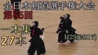 第65回全日本剣道選手権大会【一本集】
