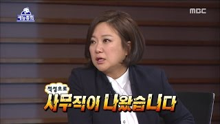 "[Infinite Challenge] 무한도전 - Kim Sook, ""Song Eun-yi learn Excel because comedy doesn"