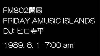 FM802開局 FRIDAY AMUSIC ISLANDS 1989 06 01