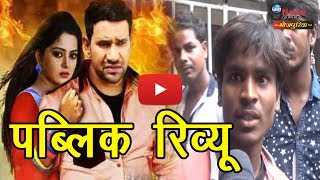 फिल्म जिग़र पर पब्लिक रिव्यू | jigar bhojpuri movie public review | nirahua