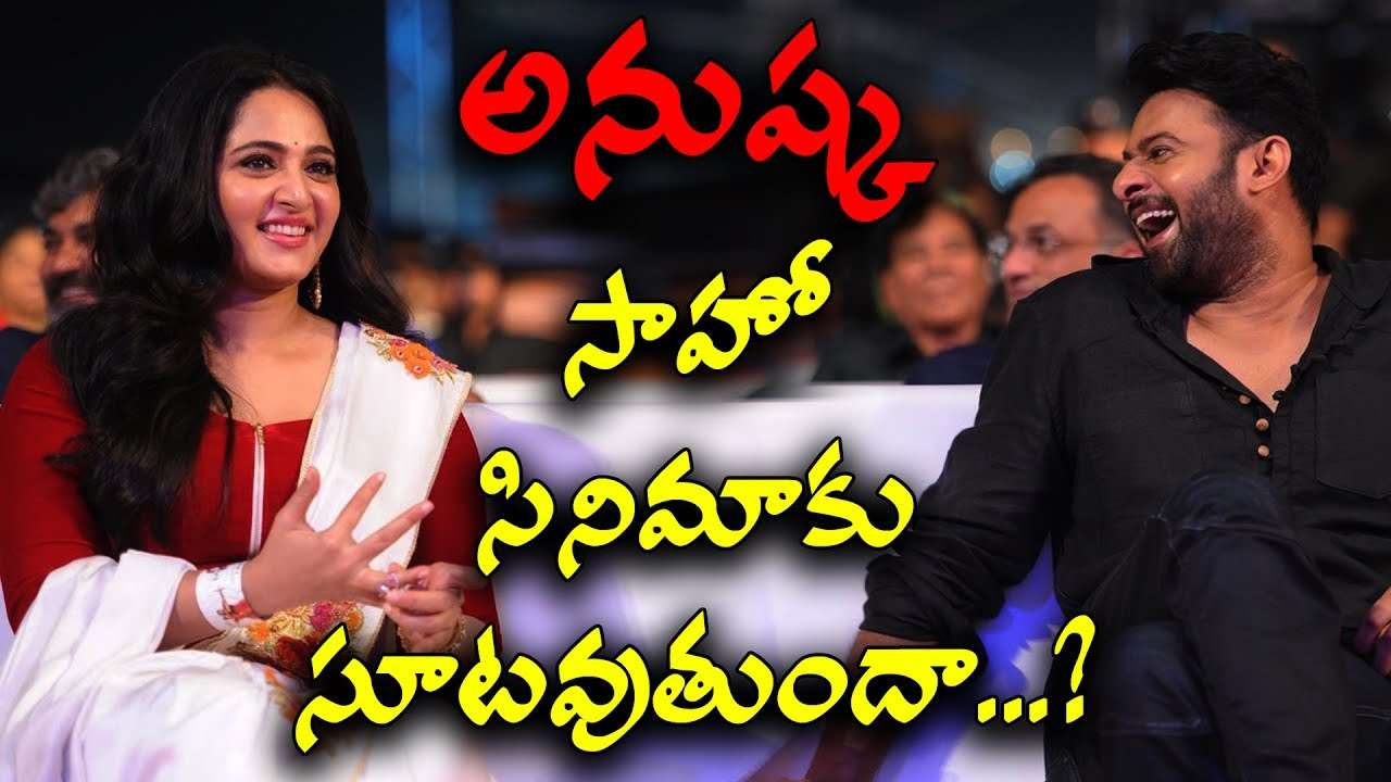 Baahubali - Anushkas First Look Teaser