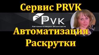 Сервис PRVK автоматизация раскрутки вконтакте