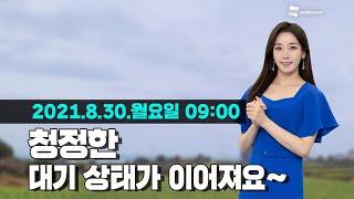 [웨더뉴스] 오늘의 미세먼지 예보 (8월 30일 09시…