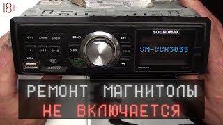Какого хера ковырять, ведь все-равно в ремонт сдавать. Soundmax sm-ccr3033