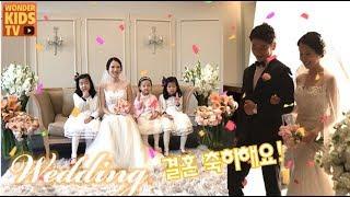 결혼 축하해요! 재이, 지수, 지원이의 결혼식 나들이 wedding party l princess
