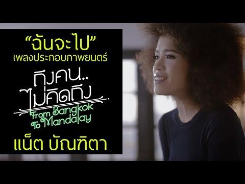 ฉันจะไป「Official MV」ถึงคน..ไม่คิดถึง / From Bangkok To Mandalay OST.