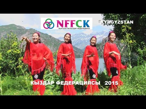 Voices of girls NFFCK Kyrgyzstan: Thank  UN Trust Fund