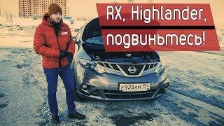 Он способен уделать RX и Highlander! Nissan Murano Обзор авто от РДМ-Импорт .