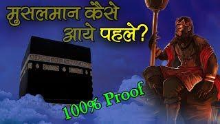 हिन्दुओ का साम्राज्य था सबसे पहले तो मुस्लिम कहा से आये || Indian Hindu