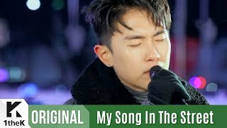 My Songs In The Street내 노래가 들려 Onestar임한별 A Tearful Farewell사랑 이딴 거live Ver MP3