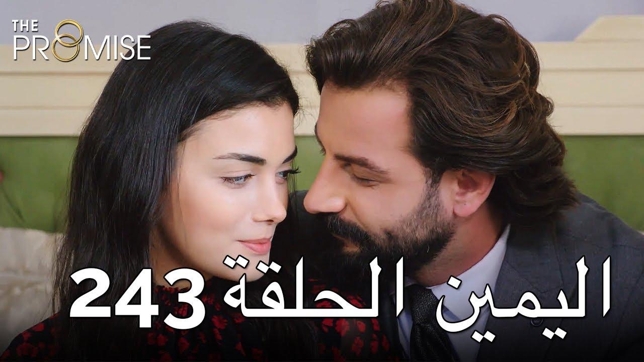 Download The Promise Episode 243 (Arabic Subtitle) | اليمين الحلقة 243