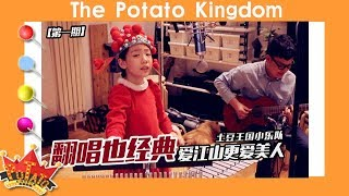 The Potato Kingdom  [少儿音乐现场kids Music Live]  第1期《爱江山更爱美人》He who loves his country loves beauty more