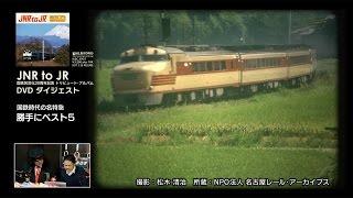 懐かしき国鉄が民営化されてから30年。鉄道をこよなく愛する各界の才能...