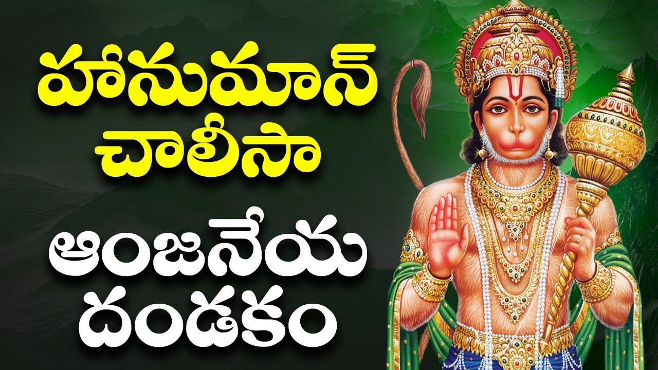 Ms Rama Rao Hanuman Chalisa Lyrics Download