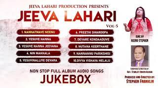 [ Jeeva Lahari - Vol 5 || JUKE BOX - AUDIO || Reena Stephen || Kannada Christian NON- STOP SONGS ||