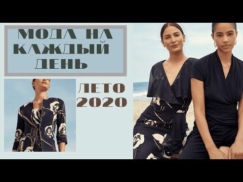 САМЫЕ МОДНЫЕ ПЛАТЬЯ ДЛЯ ЛЕТА 2020 / ОБЗОР МОДНЫХ ТРЕНДОВ / ПЛАТЬЯ ОТ JOSEPH RIBKOFF