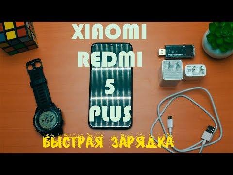 XIAOMI Redmi 5 PLUS, поддерживает ли смартфон быструю зарядку??