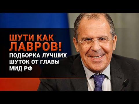 Смотреть Лучшие шутки Сергея Лаврова (подборка цитат) онлайн