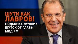 Лучшие шутки Сергея Лаврова (подборка цитат)